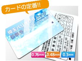 カードの定番!!