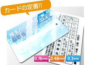 カードの定番
