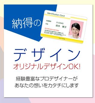 会員カード・メンバーズカード・ポイントカード