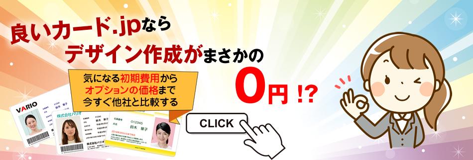 社員証・職員証 デザイン作成が0円